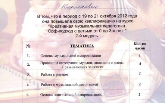 kurganova-elena-nikolaevna-13