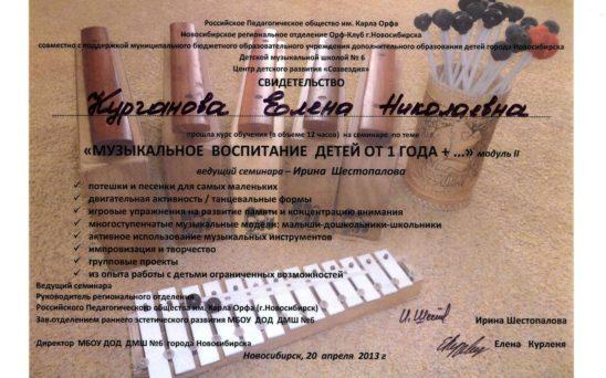 kurganova-elena-nikolaevna-15