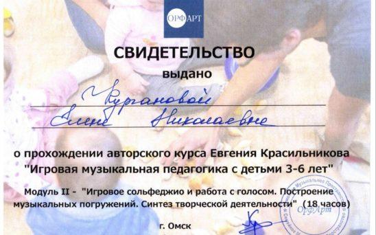 kurganova-elena-nikolaevna-16