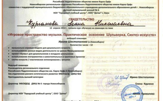 kurganova-elena-nikolaevna-17