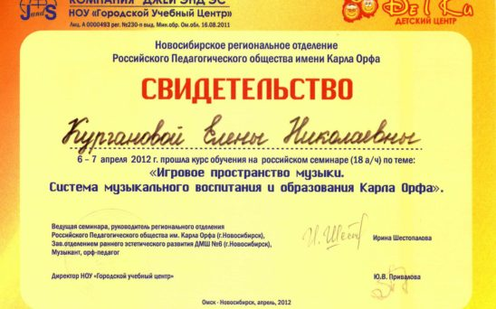 kurganova-elena-nikolaevna-2