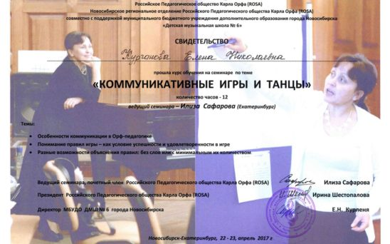 kurganova-elena-nikolaevna-4