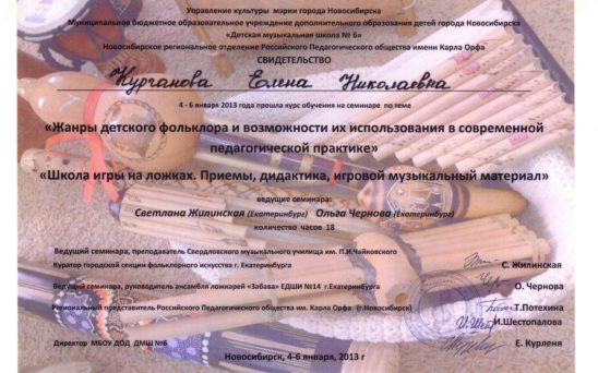 kurganova-elena-nikolaevna-5