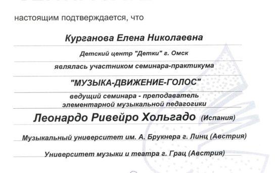 kurganova-elena-nikolaevna-6