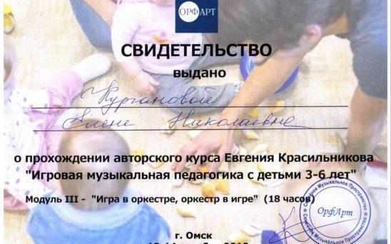 kurganova-elena-nikolaevna-8