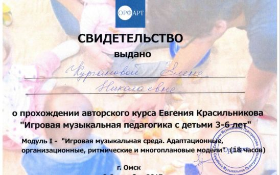 kurganova-elena-nikolaevna-9