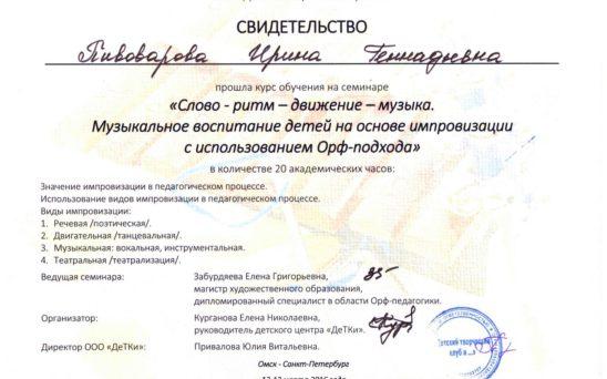 pivovarova-irina-gennadevna-1