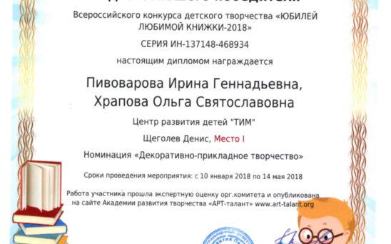 pivovarova-irina-gennadevna-11