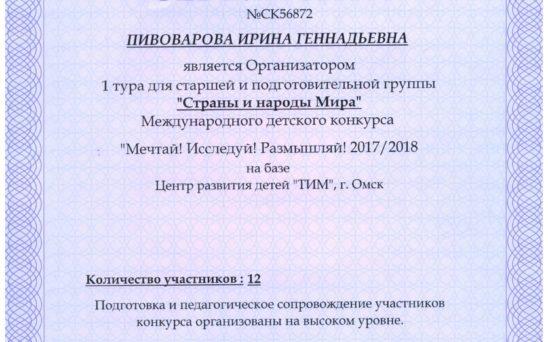 pivovarova-irina-gennadevna-5