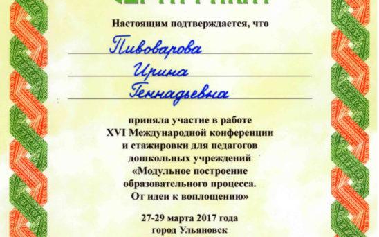 pivovarova-irina-gennadevna-6