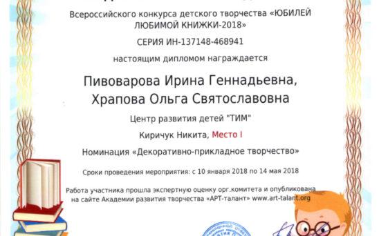 pivovarova-irina-gennadevna-9