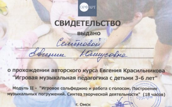 semenova-evgeniya-yuliusovna-2