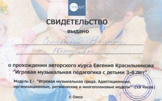 semenova-evgeniya-yuliusovna-3