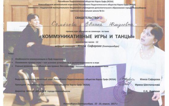 semenova-evgeniya-yuliusovna-4