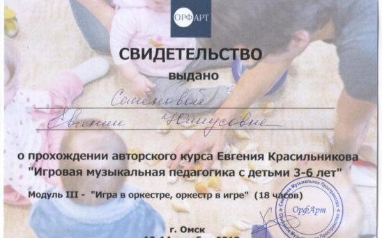 semenova-evgeniya-yuliusovna-5
