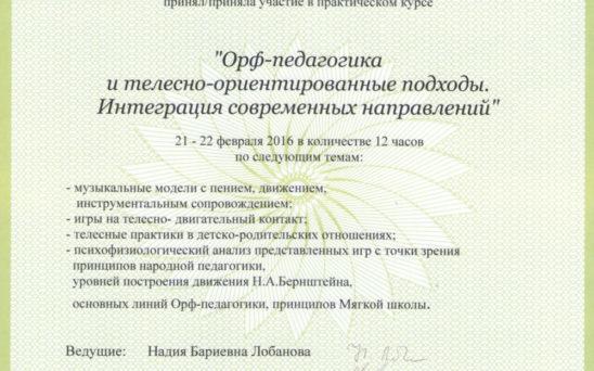 semenova-evgeniya-yuliusovna-8