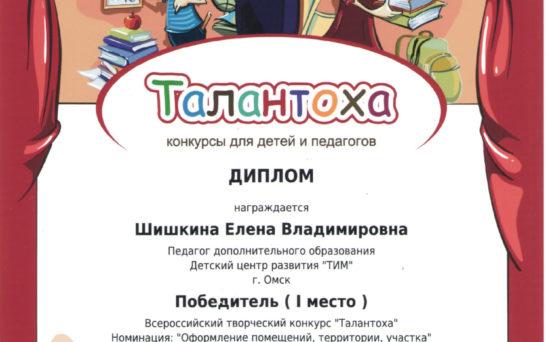 shishkina-elena-vladimirovna-7