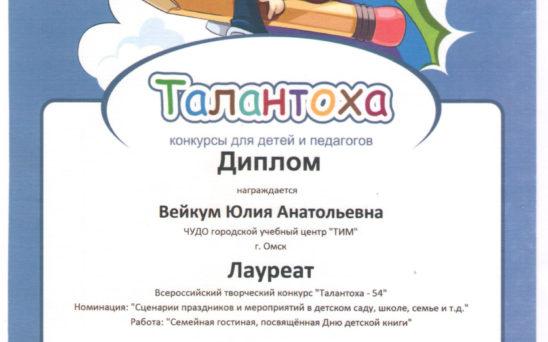 vejkum-yuliya-anatolevna-1