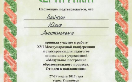 vejkum-yuliya-anatolevna-2
