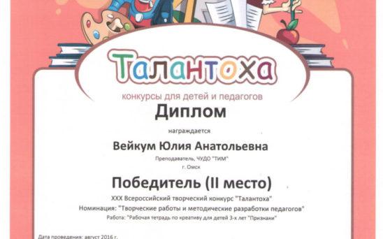 vejkum-yuliya-anatolevna-3