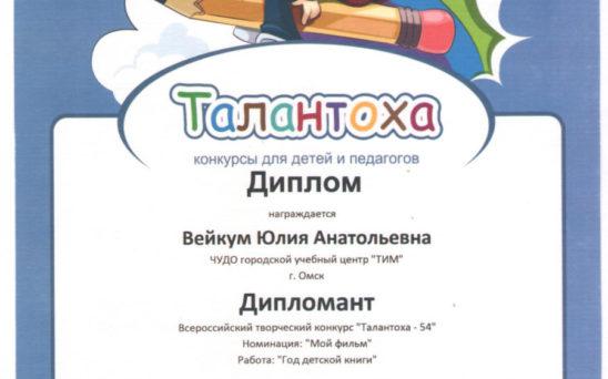 vejkum-yuliya-anatolevna-4