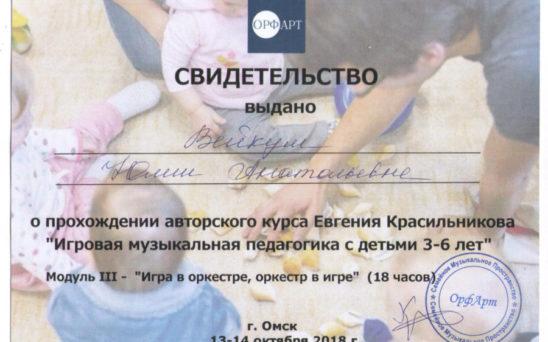 vejkum-yuliya-anatolevna-5