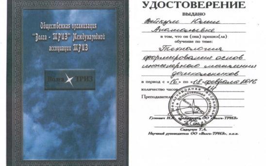 vejkum-yuliya-anatolevna-6