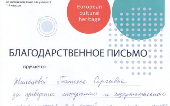 zhilcova-tatjana-sergeevna-1