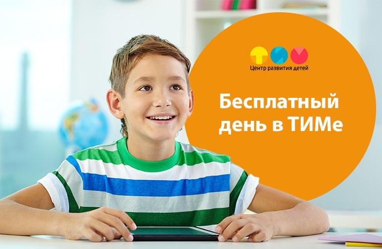 Бесплатные занятия для детей