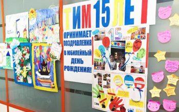 Центру детского развития ТИМ 15 лет